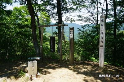 藤野町15名山ハイキング 岩戸山から小渕山、鷹取山