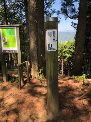 藤野15名山 峰山親子ハイキング