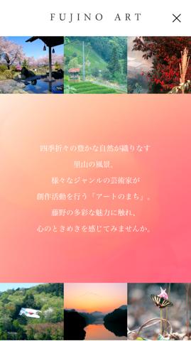 FUJINO ART アプリで芸術散策