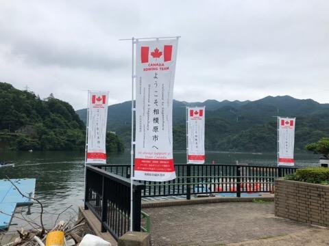 カナダ代表ボートチームが相模湖・藤野にやってきます