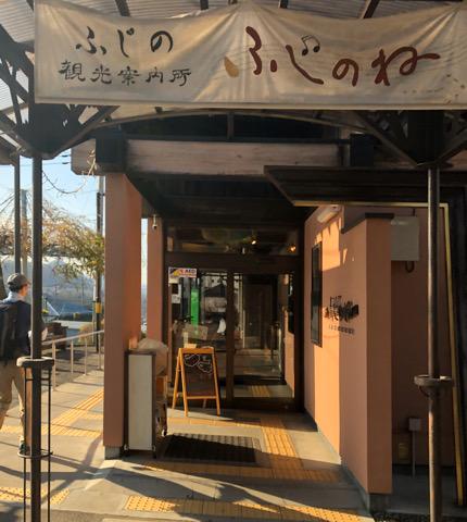 藤野の玄関口 藤野観光案内所「ふじのね」