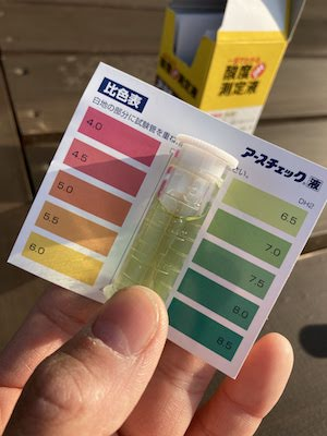藤野(日連)の土壌を調べてみました